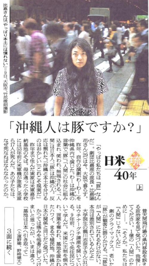 Asahi051012_1v2