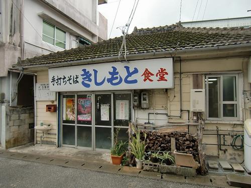 Kishimoto10df71