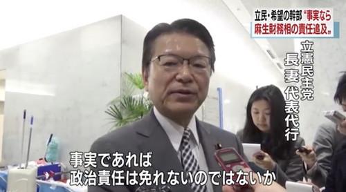 Nagatuma2
