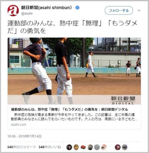 Asahinecchusho1