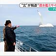 Northkorea_slbm_trial_01